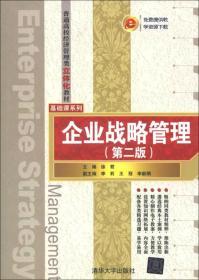 普通高校经济管理类立体化教材·基础课系列:企业战略管理(第2版)