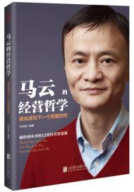 正版新書馬云的經營哲學