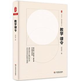 大夏书系:成尚荣教育文丛: 教学律令