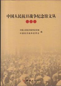 中国人民抗日战争纪念馆文丛