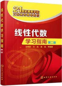 线性代数学习指南(赵晓颖)(第二版)