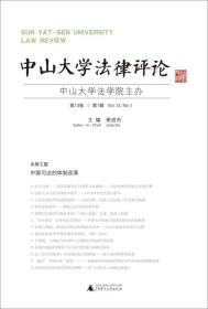 中山大学法律评论 第13卷  第1辑