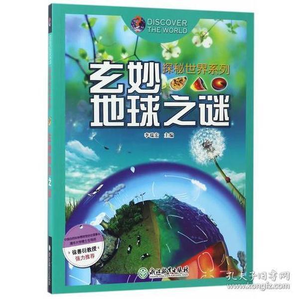 探秘世界系列:玄妙地球之谜