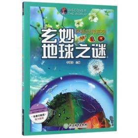 探秘世界系列:玄妙地球之谜【彩绘】