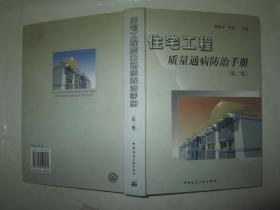 住宅工程质量通病防治手册(第二版)