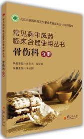常见病中成药临床合理使用丛书:骨伤科分册