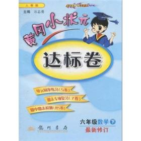 黄冈小状元达标卷:6年级数学(下)(人教版)(最新修订)