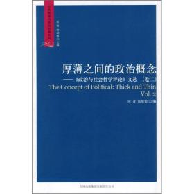 厚薄之间的政治概念:《政治与社会哲学评论》文选:卷二