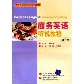商务英语听说教程[  第4册]