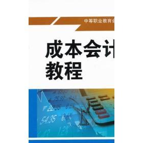 成本会计实训教程(中等职业教育会计专业规划教材)