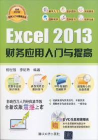 Excel 2013财务应用入门与提高(配光盘)