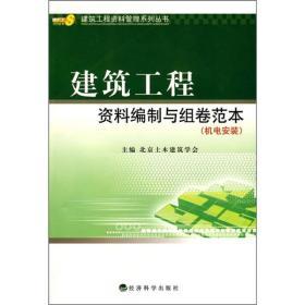 建筑工程资料编制与组卷范本.机电安装