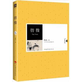 中外文学名著典藏系列:彷徨