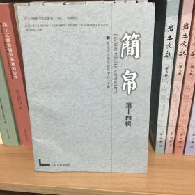 简帛(第十四辑)