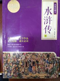 水浒传:绣像珍藏本下