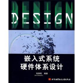 嵌入式系统硬件体系设计