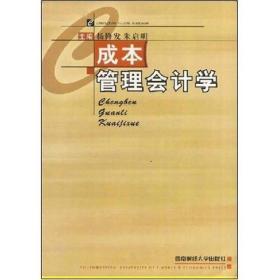 成本管理会计学杨修发西南财经大学出版社9787810880015s