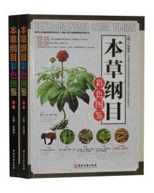 本草纲目彩色图鉴(套装共2册)