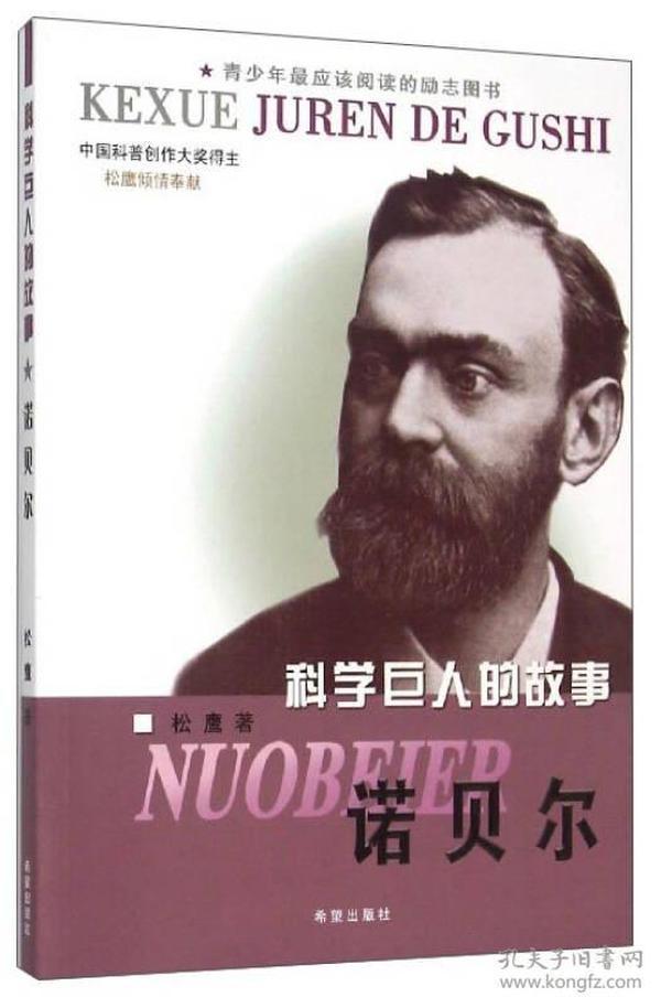 库存新书  科学巨人的故事:诺贝尔