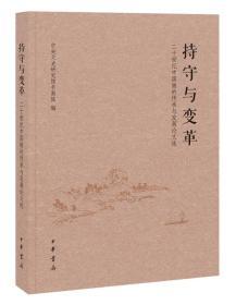 送书签zi-9787101107531-持守与变革——20世纪中国画的传承与发展