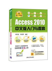 软件入门与提高丛书:Access 2010中文版入门与提高(经典清华版)