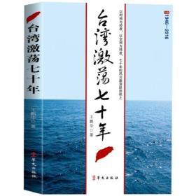 台湾激荡七十年:(1946-2016)