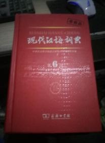 现代汉语词典(第6版) [精装]