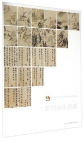 中国高等艺术院校教学范本:文征明山水册页