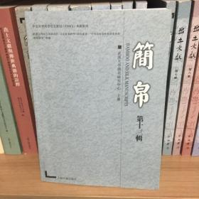 简帛(第十三辑)