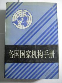 各国国家机构手册