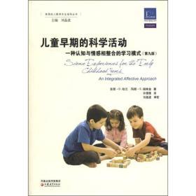 美国幼儿教师专业指导丛书:儿童早期的科学活动  一种认知与情感整合的学习模式(第九版)