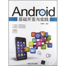 Android基础开发与实践