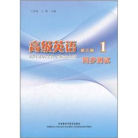 二手英语1(第3版)(同步测试) 王俊菊主编  外语教学与研究出版社