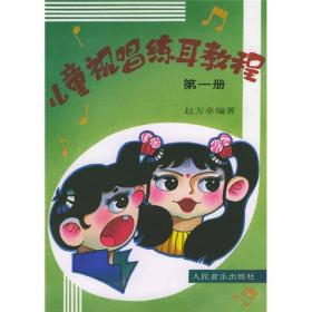 儿童视唱练耳教程1   【无字迹无划线】【包挂号印刷品】B1.16K.Z