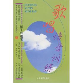 【二手包邮】歌唱语音训练 丰子玲 人民音乐出版社