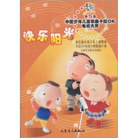 快乐阳光:第五届中国少年儿童歌曲卡拉OK电视大赛歌曲61首