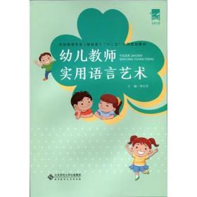 送书签tt-9787303191543-幼儿教师实用语言艺术