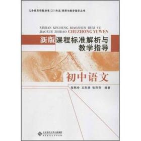 新版课程标准解析与教学指导(初中语文)