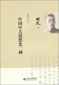 中国中古思想史二种
