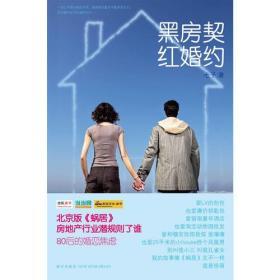 黑房契红婚约(北京版《蜗居》)