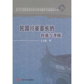 民国川省县长的栓选与考绩