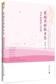 亲近母语.薛瑞萍班级日志:书声琅琅的三年级_9787549503650