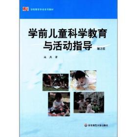 学前教育专业系列教材 学前儿童科学教育与活动指导(第3版)