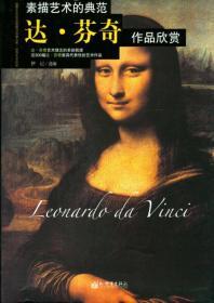 素描艺术的典范—达·芬奇作品欣赏 伊记选编 新世界出版社 9787510435720