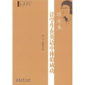 胡国燕:让学生在英语中体验成功
