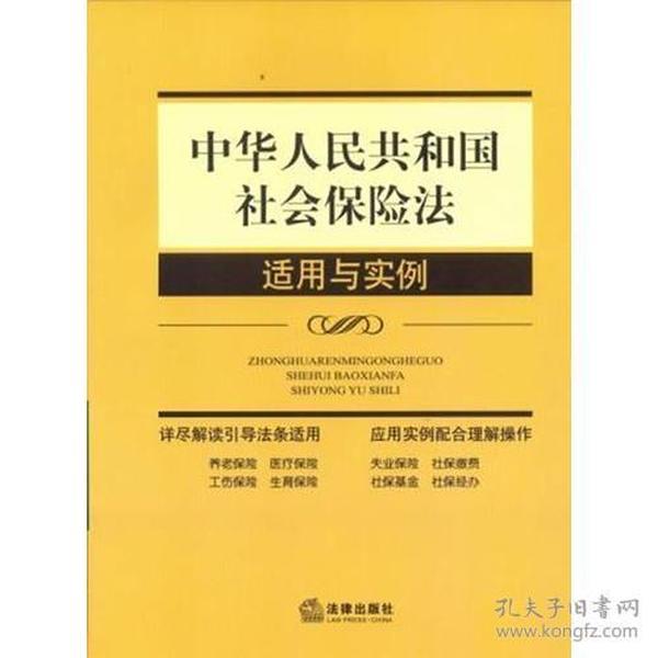 中华人民共和国社会保险法适用与实例