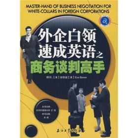 江涛英语·外企白领速成英语之商务谈判高手