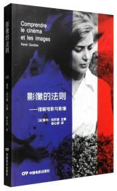 影像的法则:理解电影与影像