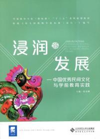 浸润·发展中国优秀民间文化与学前教育实践