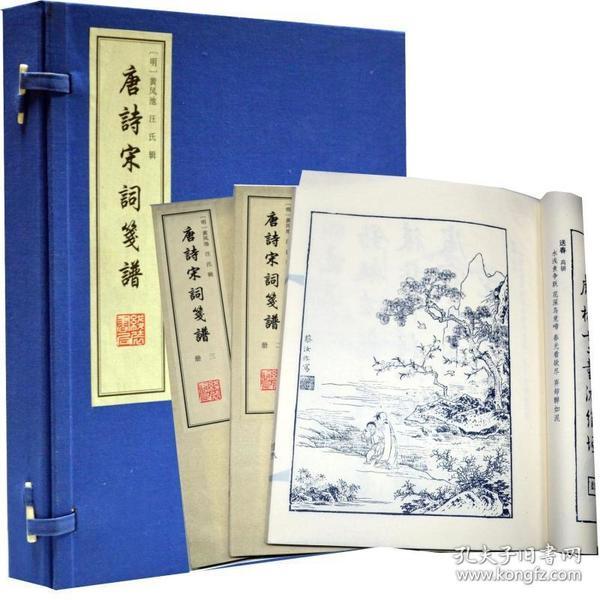 唐诗·宋词·元曲名篇赏析(全三册)